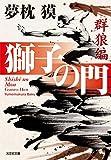 獅子の門1 群狼編 (光文社文庫)