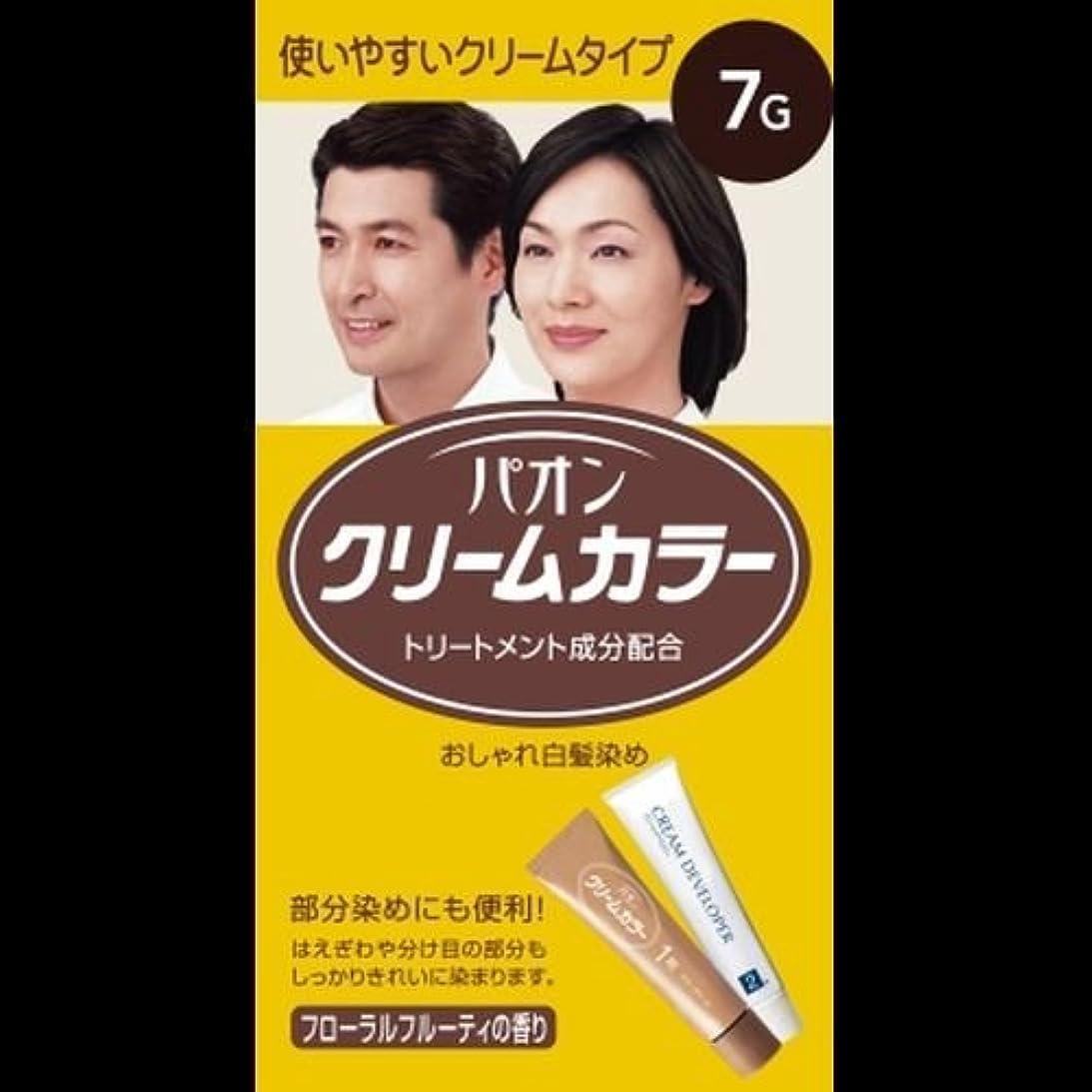 ウェーハ菊軽蔑パオン クリームカラー7-G 自然な黒褐色 ×2セット
