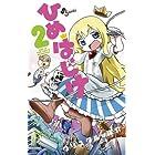 ひめはじけ 2 (少年サンデーコミックス)