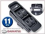 DAIHATSU ダイハツ 11ピン ミラ L500S/L502S/L510S/L700S/L710S ミラジーノ L700S/L710S パワーウインドウスイッチ 保証付