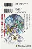 聖闘士星矢THE LOST CANVAS冥王神話外伝 16 (少年チャンピオン・コミックス) 画像