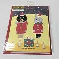 学研ステイフル クリスマスカード X26-047