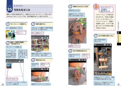 できるポケット+ Optimus it L-05E [docomo 2013年 夏モデル]
