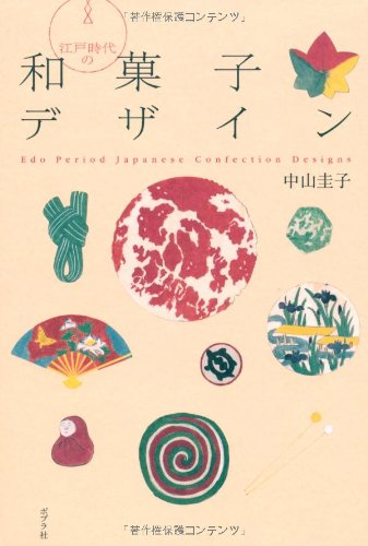 江戸時代の和菓子デザイン―Edo Period Japanese Confection Designs
