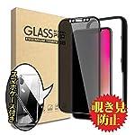【覗き見防止】iphone用 強化ガラス 液晶保護フィルム ガラスフィルム 指紋防止 全面保護 【ガイド枠付き】 (iphone X/XS (5.8インチ))