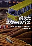消えたスクールバス〈下〉 (角川文庫)