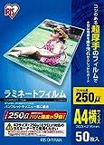 アイリスオーヤマ ラミネートフィルム 横型 250μm A4 サイズ 50枚入 LZ-25A450