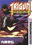 トライガン・マキシマム 12 (ヤングキングコミックス)