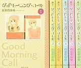 グッドモー ニング・コール(文庫版)全巻セット 高須賀由枝