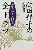 向田邦子の全ドラマ―謎をめぐる12章