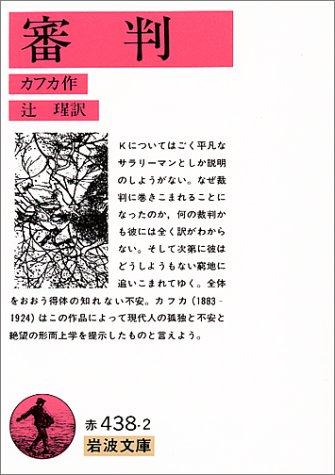 審判 (岩波文庫)の詳細を見る