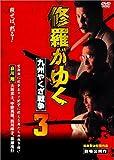 修羅がゆく3 [DVD]