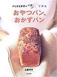 ハンドミキサーで作るおやつパン、おかずパン