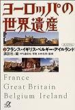 ヨーロッパの世界遺産〈2〉フランス・イギリス・ベルギー・アイルランド (講談社プラスアルファ文庫)