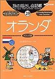 旅の指さし会話帳29 オランダ (旅の指さし会話帳シリーズ) 画像