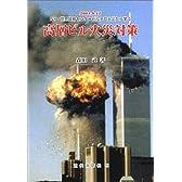 高層ビル火災対策―2001.9.11 NY・世界貿易センタービルテロ火災から学ぶ