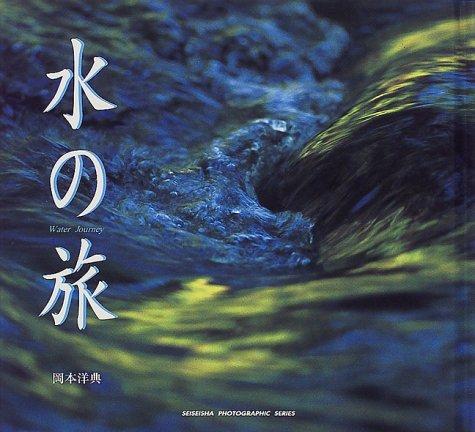 水の旅 (Seiseisha photographic series) 岡本 洋典(青菁社)