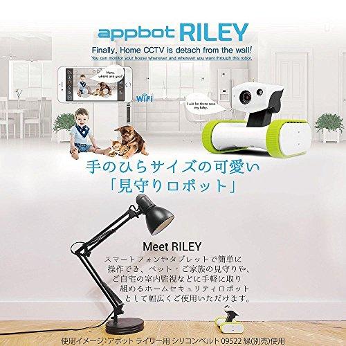 ライオン事務器移動型カメラ付きロボット見守りロボットアボットライリーRiley-17095-20【まとめ買い2台セット】