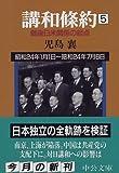 講和条約〈5〉―戦後日米関係の起点 (中公文庫)