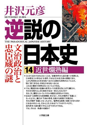 逆説の日本史〈14〉近世爛熟編 (小学館文庫)の詳細を見る