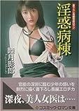 淫惑病棟  / 睦月 影郎 のシリーズ情報を見る