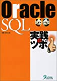 Oracle SQL実践のツボ