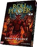ロールプレイヤー拡張 モンスターズ&ミニオンズ 完全日本語版