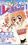 きらりん☆レボリューション (1) (ちゃおコミックス)