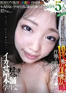 絶頂ぐるい4 イカせ屋本舗 学生編 [DVD]
