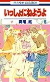 いっしょにねようよ 6 (花とゆめコミックス)