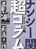 ナンシー関超コラム テレビCM編