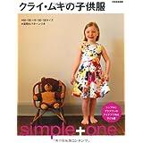 クライ・ムキの子供服―Simple+one (別冊家庭画報)