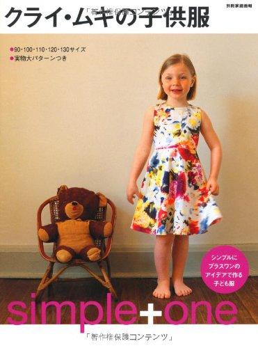 クライ・ムキの子供服—Simple+one (別冊家庭画報)