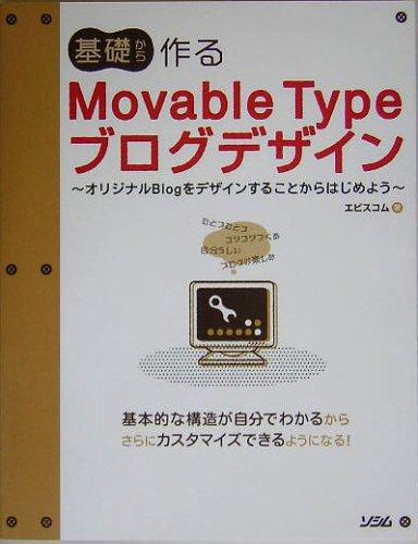 基礎から作るMovable Typeブログデザイン―オリジナルBlogをデザインすることからはじめようの詳細を見る