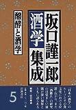 坂口謹一郎酒学集成〈5〉醗酵と酒学
