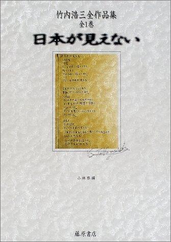 竹内浩三全作品集 全1巻 日本が見えないの詳細を見る