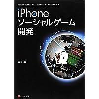 iPhoneソーシャルゲーム開発