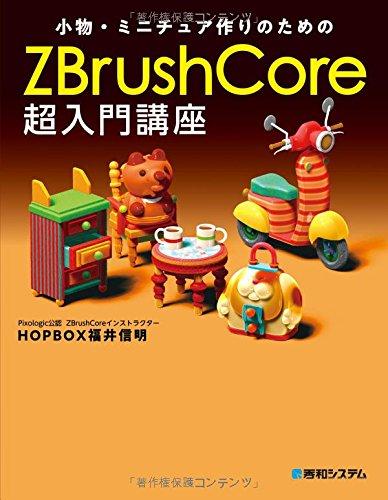小物&ミニチュア作りのためのZBrushCore超入門講座
