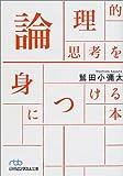 論理的思考を身につける本 (日経ビジネス人文庫)