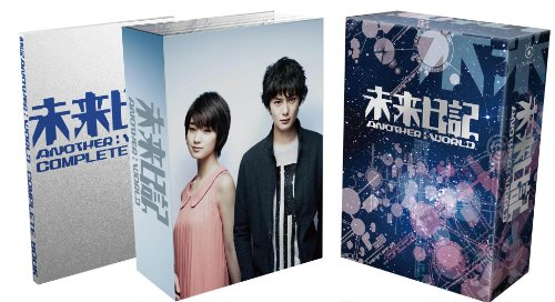 未来日記-ANOTHER:WORLD- Blu-ray BOX  (初回限定版)