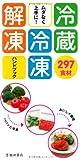 ムダなく上手に!  冷蔵・冷凍・解凍ハンドブック-297食材 (池田書店のハンドブックシリーズ)