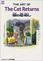 The art of the cat returns―猫の恩返し (Ghibli the art series)