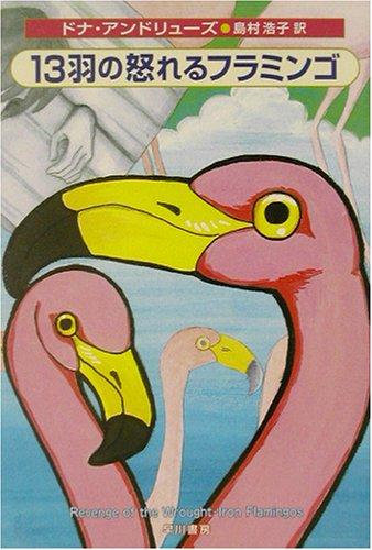 13羽の怒れるフラミンゴ (ハヤカワ・ミステリ文庫)の詳細を見る