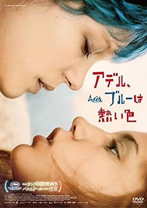 アデル、ブルーは熱い色 [DVD]