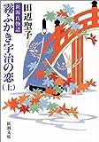 霧ふかき宇治の恋―新源氏物語〈上〉 (新潮文庫)