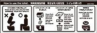 標識スクエア 「 トイレのマナー洋式 」 ヨコ・小【ステッカー シール】 190x65㎜ CFK6042 40枚組