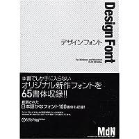 DESIGN FONT (MdN BOOKS)