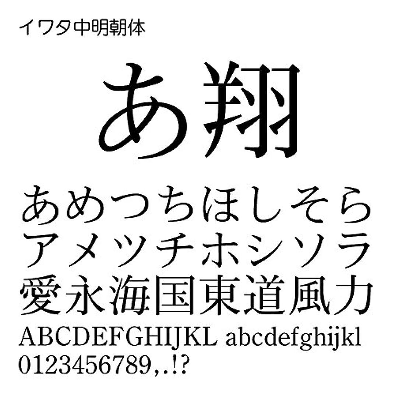 イワタ中明朝体Std OpenType Font for Windows [ダウンロード]