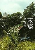 絲山秋子『末裔』の表紙画像