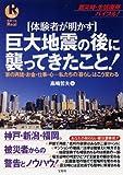 [体験者が明かす] 巨大地震の後に襲ってきたこと! (別冊宝島Real)